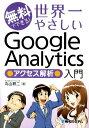 【送料無料】無料でできる!世界一やさしいGoogle Analytics●アクセス解析●入門 [ 丸山耕二 ]
