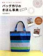 【入園】<br>【ポイント5倍】<br>バッグ作りのきほん事典