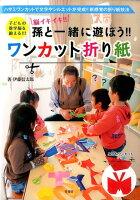 【バーゲン本】孫と一緒に遊ぼう!!ワンカット折り紙