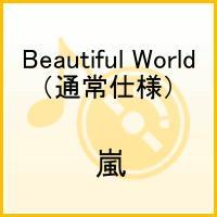 【送料無料】Beautiful World(通常仕様)
