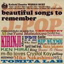 冨田恵一 WORKS BEST〜beautiful songs to remember〜 [ (V.A.) ]