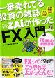 一番売れてる投資の雑誌ダイヤモンドザイが作った「FX」入門 …だけど本格派 [ ザイFX!編集部 ]