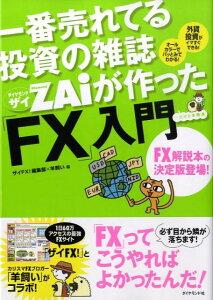 【楽天ブックスならいつでも送料無料】一番売れてる投資の雑誌ザイが作った「FX」入門 [ ザイFX...