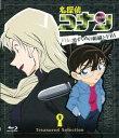 名探偵コナン Treasured Selection File.黒ずくめの組織とFBI 9 【Blu-ray】 [ 高山みなみ ]