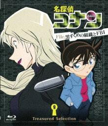 名探偵コナン Treasured Selection File.黒ずくめの組織とFBI 9