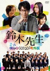 【送料無料】鈴木先生 〜2-A僕らのGo!Go!号外版〜