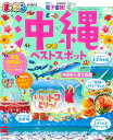 まっぷる沖縄ベストスポットmini (まっぷるマガジン)