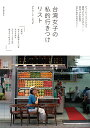 台湾女子の 私的行きつけリスト ビューティ、ファッション、雑貨、グルメ、カルチャー……地元っ子が本気でおすすめするならここ! [ アイリーン・クゥオ ]