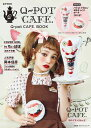 Q-pot CAFE.BOOK (e-MOOK 宝島社ブランドムック)