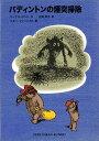 パディントンの煙突掃除 パディントンの本6 (福音館文庫) [ マイケル・ボンド ]