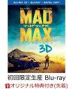 【楽天ブックス限定オリジナル薄型マウスパッド特典付】 マッドマックス 怒りのデス・ロード 3D&2Dブルーレイセット(2枚組/デジタルコピー付) 【初回限定生産】 【Blu-ray】 [ トム・ハーディー ]