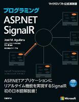 プログラミングASP.NET SignalR