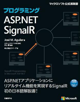 【楽天ブックスならいつでも送料無料】プログラミングASP.NET SignalR [ JoseM.Aguilar ]