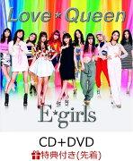 【先着特典】Love ☆ Queen (CD+DVD) (B2ポスター付き)