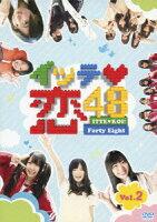 イッテ恋48 Vol.2