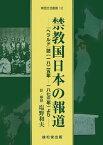 禁教国日本の報道 『ヘラルド』誌(1825年ー1873年)より (東西交流叢書) [ 塩野和夫 ]