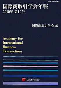 【送料無料】国際商取引学会年報(第12号(2010年))