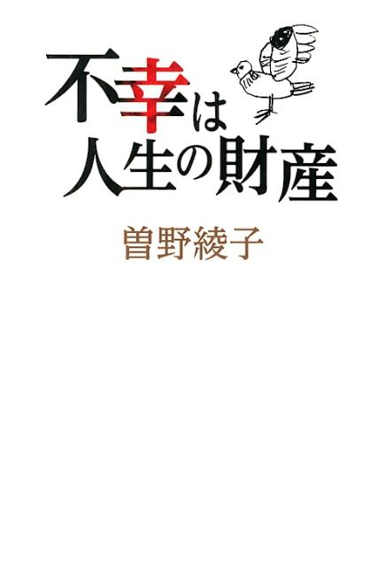 「不幸は人生の財産」の表紙