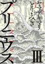 プリニウス 3 (バンチコミックス 45 PREMIUM) ...