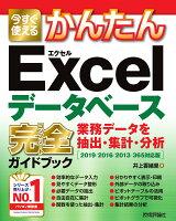 今すぐ使えるかんたん Excelデータベース 完全ガイドブック 業務データを抽出・集計・分析[2019/2016/2013/365対応版]