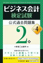 ビジネス会計検定試験公式過去問題集2級〈第4版〉 [ 大阪商工会議所 ]