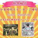 【送料無料】少女時代ステッカー2種付き「GIRLS' GENERATION」日本語盤&韓国語盤コンプリート福袋