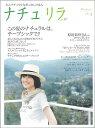 【送料無料】【バーゲン本】ナチュリラ(vol.10) [ ムック版 ]