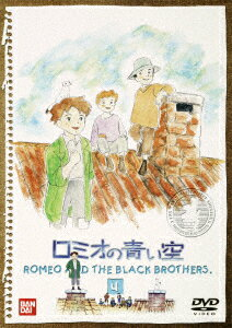 ロミオの青い空 4画像