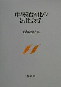 【送料無料】市場経済化の法社会学