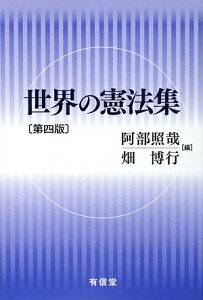 【送料無料】世界の憲法集第4版