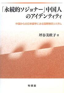 【送料無料】「永続的ソジョナ-」中国人のアイデンティティ