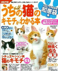 【送料無料】うちの猫のキモチがわかる本(知恵袋編)