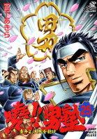曉!!男塾(25)