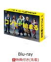 【先着特典】コントが始まる Blu-ray BOX【Blu-ray】(ポストカード5枚セット) [ 菅田将暉 ]