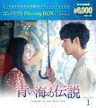 青い海の伝説 コンパクトBlu-ray BOX1<スペシャルプライス版>【Blu-ray】