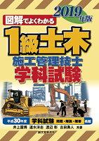 1級土木施工管理技士 学科試験 2019年版