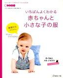 嬰兒和兒童 - 服裝 - 最常見[いちばんよくわかる赤ちゃんと小さな子の服]