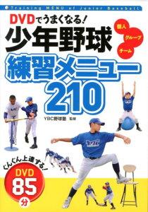 【送料無料】DVDでうまくなる!少年野球練習メニュー210 [ YBC野球塾 ]