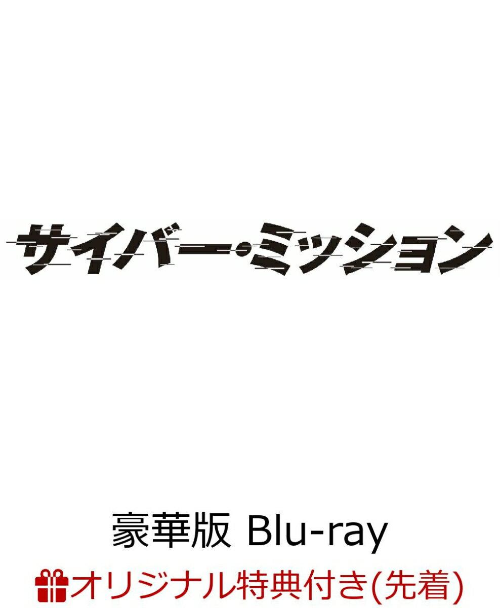 【楽天ブックス限定先着特典】サイバー・ミッション 豪華版(特製チケットホルダー(オリジナルカラー:赤)付き)【Blu-ray】