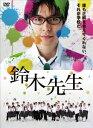【送料無料】鈴木先生 完全版 DVD-BOX [ 長谷川博己 ]