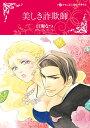 美しき詐欺師 (ハーレクインコミックス・キララ 842) [