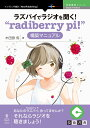 "OD>ラズパイでラジオを聞く!""radiberry pi!""構築マニュアル (技術の泉シリーズ(NextPublishing)) [ 木田原侑 ]"