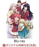 【楽天ブックス限定先着特典】異能バトルは日常系のなかで全話見Blu-ray(ジャケットポストカート )【Blu-ray】