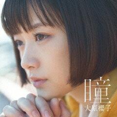 【楽天ブックスならいつでも送料無料】瞳 (初回限定盤 CD+DVD) [ 大原櫻子 ]
