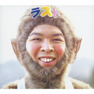 【送料無料】ファンキーモンキーベイビーズ LAST BEST(初回生産限定盤 CD+DVD) [ FUNKY MONKEY ...