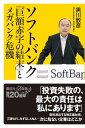 ソフトバンク「巨額赤字の結末」とメガバンク危機 (講談社+α