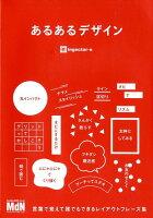 9784844368427 - レイアウトデザイン (配置・構図・余白) の勉強に役立つ書籍・本まとめ