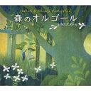 【送料無料】森のオルゴール〜ジブリ&ディズニー・コレクション/α波オルゴール [ (オルゴール) ]