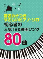 音名カナつき やさしいピアノソロ 初心者の人気TV&映画ソング80曲