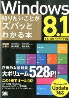 Windows 8.1知りたいことがズバッとわかる本